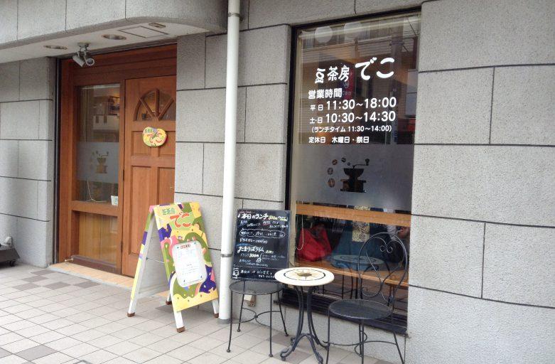 20_豆茶房でこ