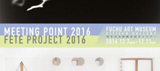 フェット・プロジェクト2016