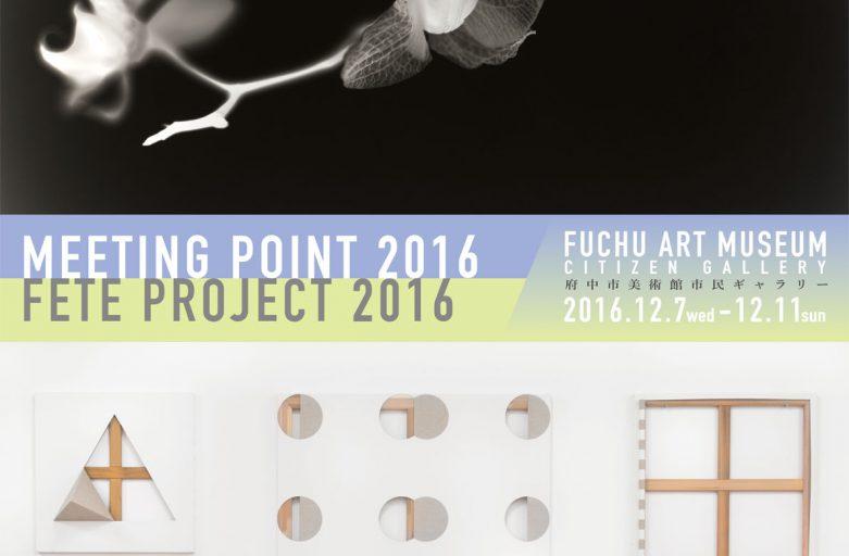 フェット・プロジェクト2016 🗓