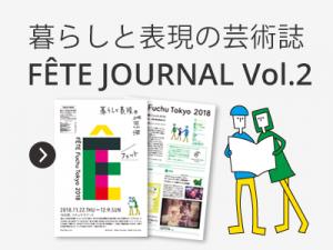 FÊTE JOURNAL Vol.2 暮らしと表現の芸術誌