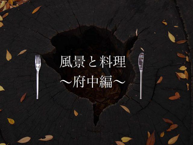 風景と料理~府中編 ・風景を感じるマルシェ