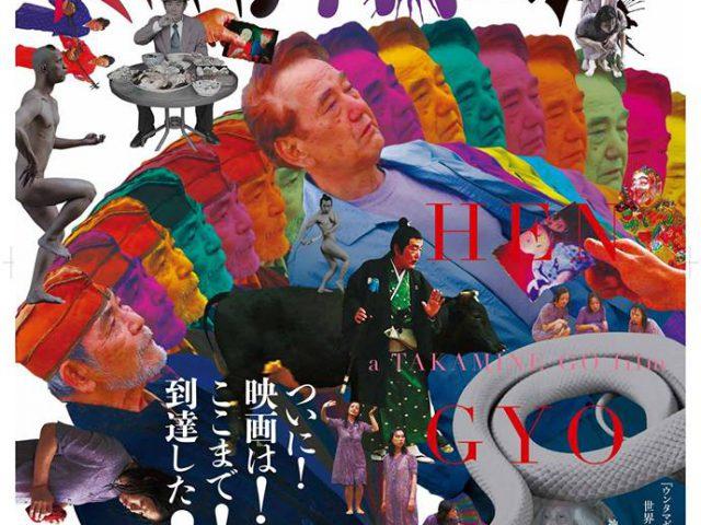映画『変魚路』& 坂田明ソロライブ in 府中